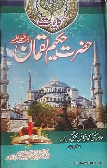 Hikayat e Hazrat Hakeem Luqman, حکایت حضرت حکیم لقمان