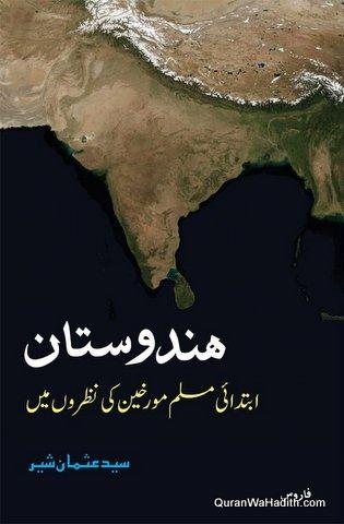 Hindustan Ibtidai Muarrikheen Ki Nazar Mein, ہندستان ابتدائی مورخین کی نظروں میں
