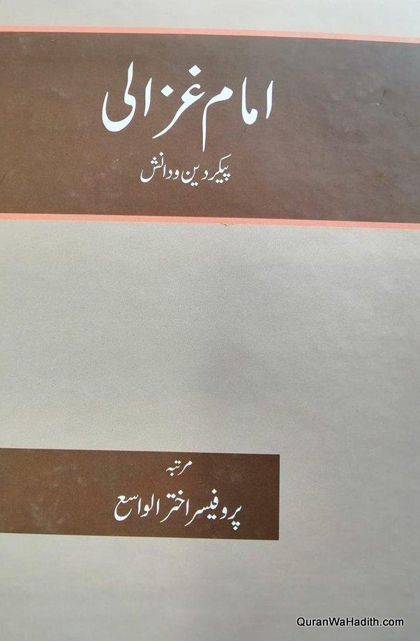 Imam Ghazali Pekar e Deen o Danish, امام غزالی پیکر دین و دانش