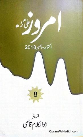 Imroz Aligarh Kitabi Silsila, امروز علی گڑھ, کتابی سلسلہ