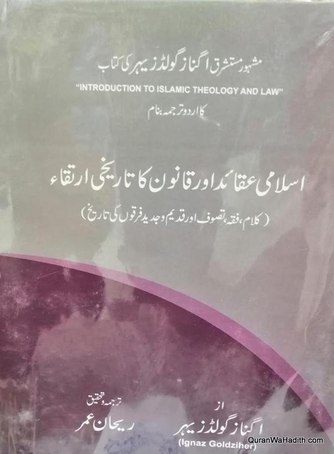 Introduction To Islamic Theology And Law Urdu