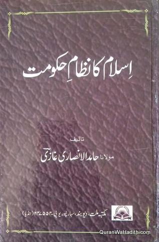 Islam Ka Nizam e Hukumat, اسلام کا نظام حکومت