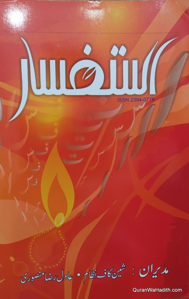 Istifsar Magazine