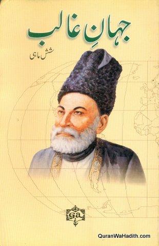 Jahan e Ghalib