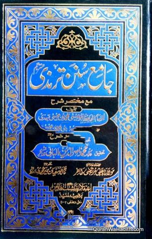 Jami Sunan Tirmizi Urdu, 4 Vols, جامع سنن ترمزی