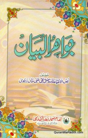 Jawahir ul Bayan, جواھر البیان