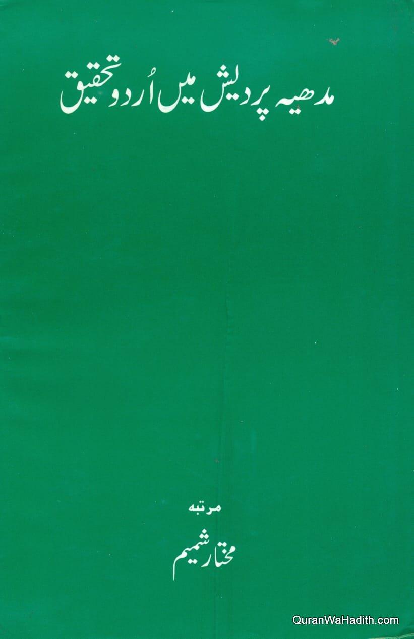 Madhya Pradesh Me Urdu Tahqeeq, مدھیہ پردیش میں اردو تحقیق