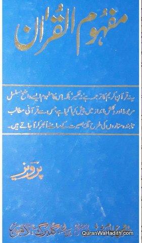 Mafhoom ul Quran, Tafseer Ghulam Ahmed Pervez, مفہوم القران اردو, تفسیر غلام احمد پرویز