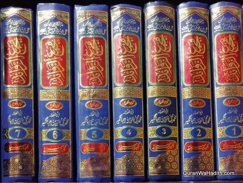 Majma uz Zawaid Urdu, 7 Vols, مجمع الزوائد اردو