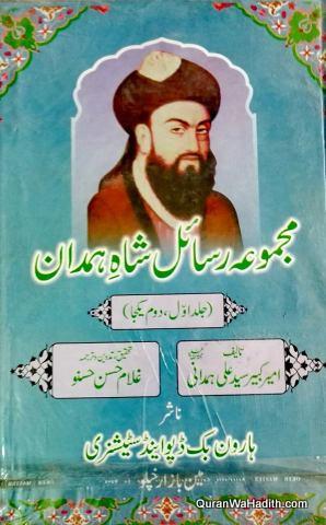 Majmua Rasail Shah e Hamdan, مجموعہ رسائل شاہ ہمدان
