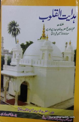 Malfoozat Khwaja Zainuddin Shirazi