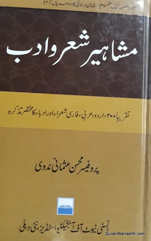 Mashahir e Sher o Adab, مشاہیر شعر و ادب