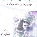 Masir Urdu Shayari Aur Faiz Ahmed Faiz