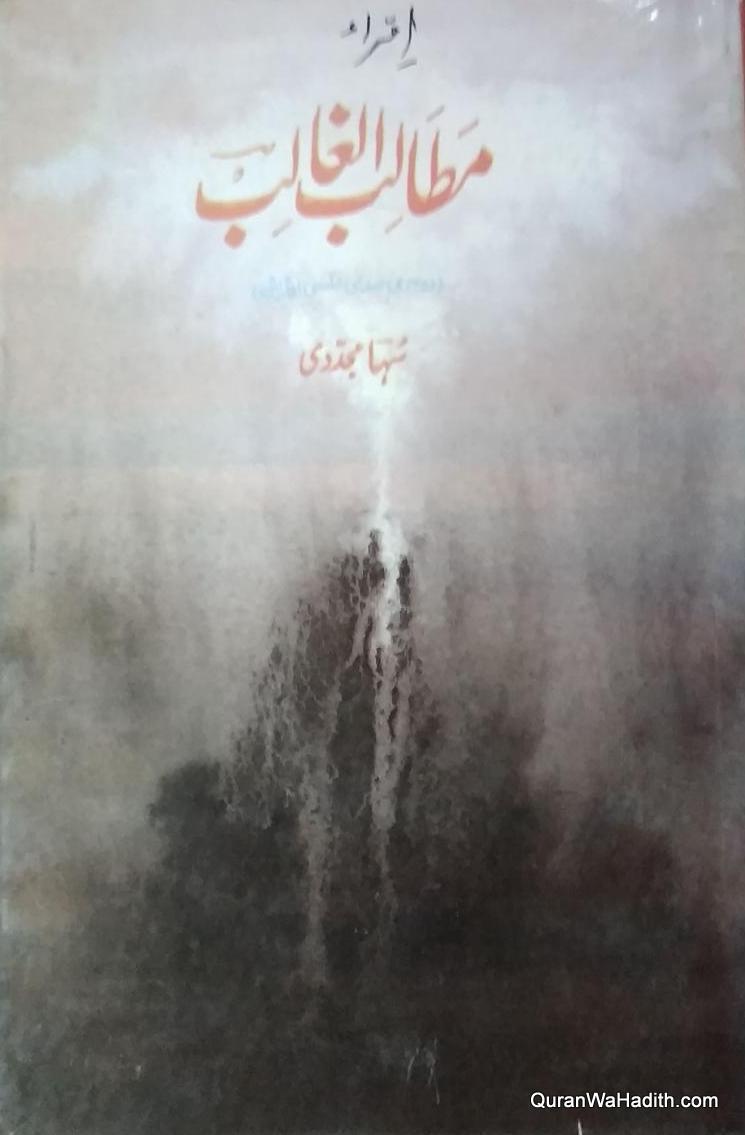 Matalib ul Ghalib