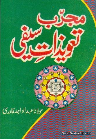 Mujarab Taweezat e Saifi