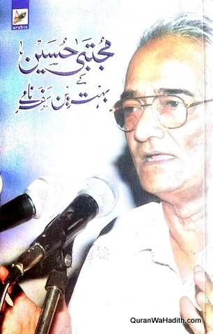 Mujtaba Hussain Ke Behtareen Safarname, مجتبیٰ حسین کے بہترین سفرنامے