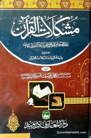 Mushkilat ul Quran, Arabic, مشكلات القرآن