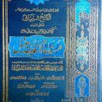 Musnad Ahmad Ibn Hanbal Urdu