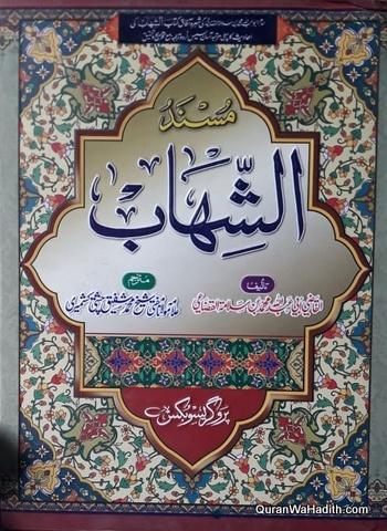 Musnad Shihab Urdu, مسند شهاب اردو