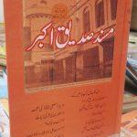 Musnad Siddiq e Akbar