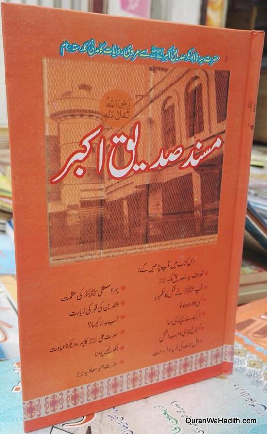 Musnad Siddiq e Akbar, مسند صدیق اکبر