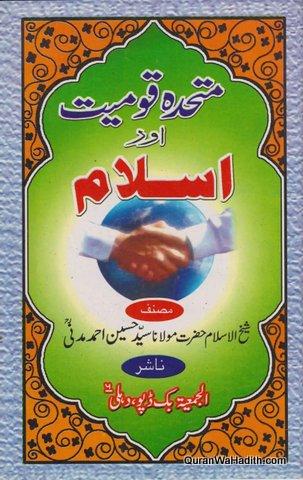 Muttahida Qaumiyat Aur Islam, متحدہ قومیت اور اسلام