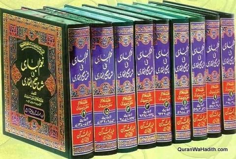Nemal Bari Sharah Sahih Bukhari Urdu, 16 Vols, نعم الباری فی شرح صحیح البخاری اردو