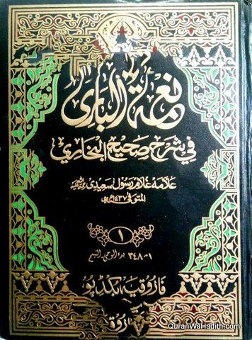 Nemat ul Bari fi Sharah ul Bukhari Urdu, 16 Vols, نعمتہ الباری فی شرح صحیح البخاری اردو