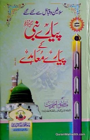 Pyare Nabi Ke Pyare Moahide, پیارے نبی کے پیارے معاہدے