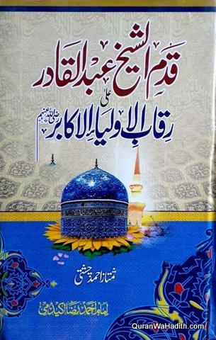 Qadam al Sheikh Abdul Qadir Ala Riqab al Auliya al Akabir