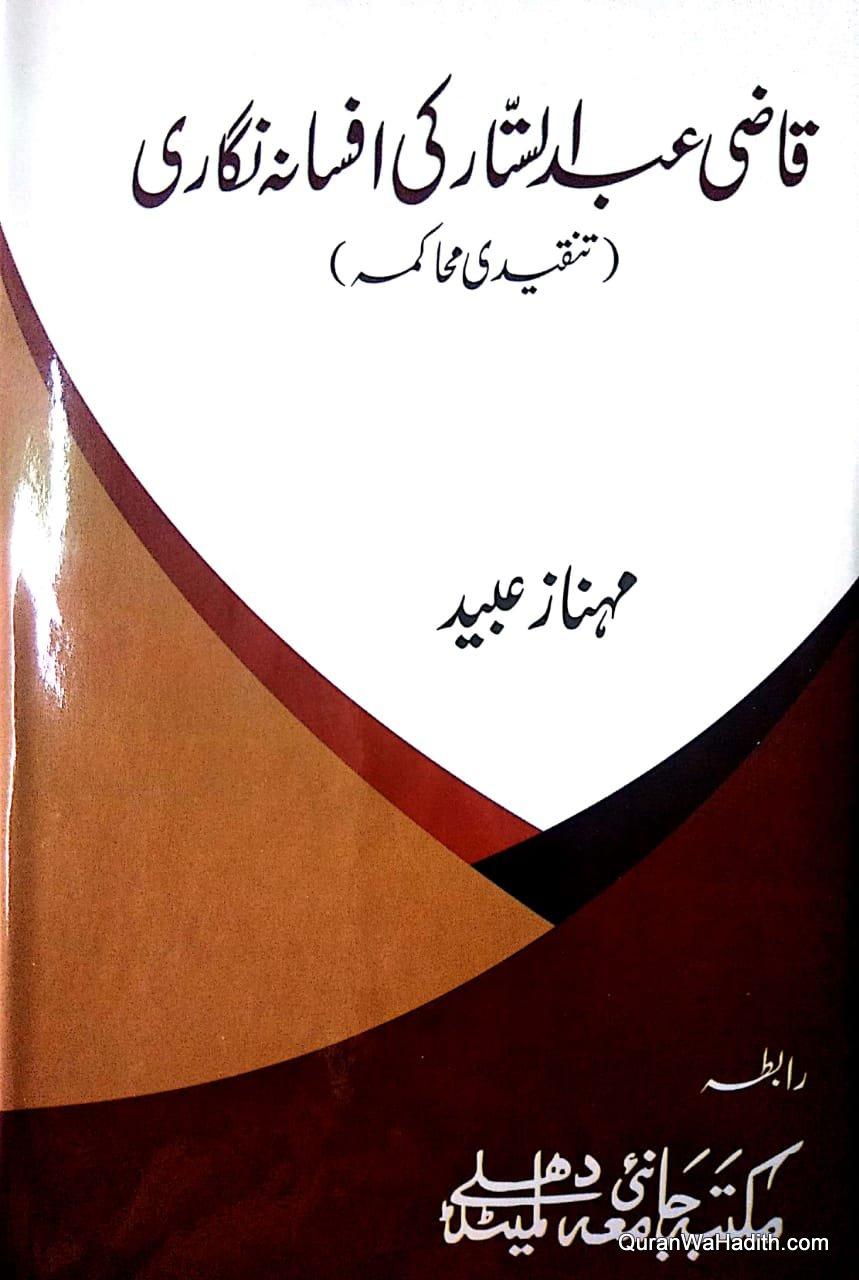 Qazi Abdul Sattar Ki Afsana Nigari
