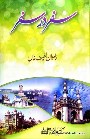 Safar Dar Safar Rizwan Lateef Khan