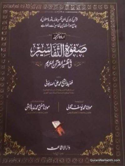 Safwat ul Tafaseer Urdu