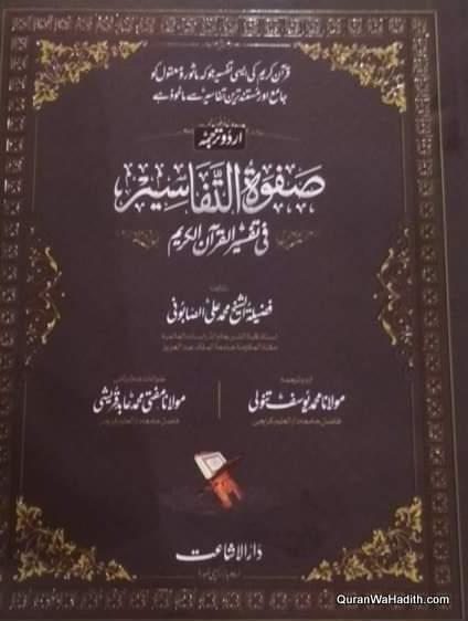 Safwat ul Tafaseer Urdu, Tafseer Sabuni Urdu, 3 Vols, 2 Color, صفوت التفاسیر فی تفسیر القرآن الکریم اردو