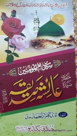 Seerat Hazrat Ayesha Siddiqa, سیرت حضرت عائشہ صدیقہ