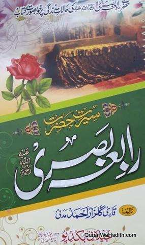 Seerat Hazrat Rabia Basri, سیرت حضرت رابعہ بصری