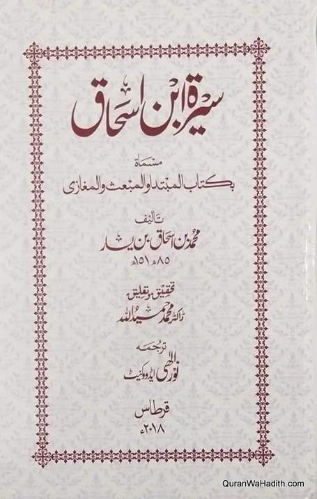 Seerat Ibn Ishaq Urdu, سیرت ابن اسحاق اردو