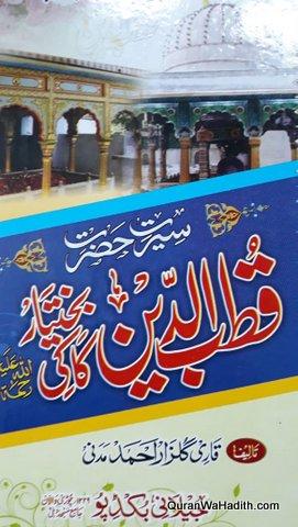 Seerat Qutbuddin Bakhtiyar Kaki, سیرت قطب الدین بختیار کاکی