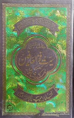 Seerat e Fakhrul Arifeen, سیرت فخر العارفین