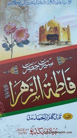 Seerat e Fatima Zahra, سیرت حضرت فاطمہ زہرا