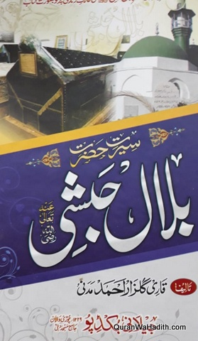 Seerat e Hazrat Bilal Habshi, سیرت حضرت بلال حبشی