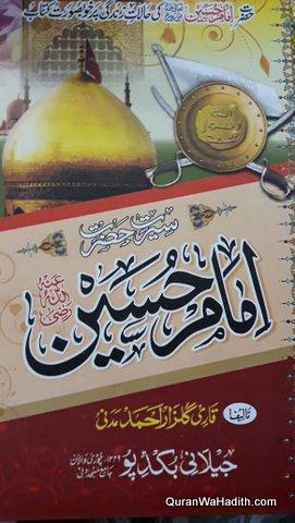 Seerat e Hazrat Imam Hussain, سیرت حضرت امام حسین