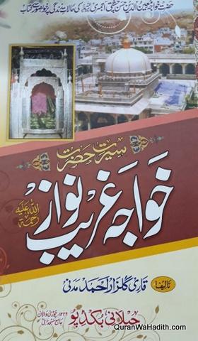 Seerat e Khwaja Garib Nawaz, سیرت حضرت خواجہ غریب نواز