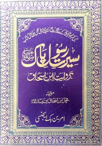 Seerat e Rasool e Pak ba Rivayat Ibn Ishaq, سیرت رسول پاک بروایت ابن اسحاق