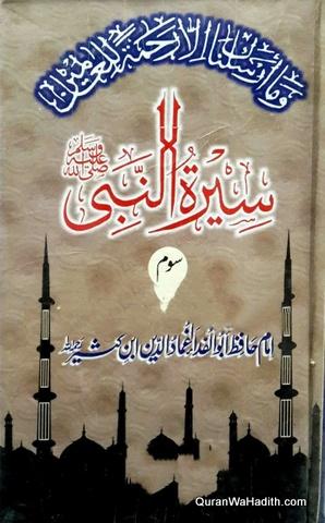 Seerat un Nabi Ibn Kaseer Urdu, سیرت النبی ابن کثیر اردو