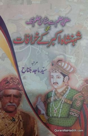 Shahenshah Akbar Ke Khurafat, Mughal e Azam Se Khannas e Azam Tak