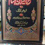 Sharah Seerat Ibn Hisham