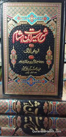 Sharah Seerat Ibn Hisham Urdu, 4 Vols, شرح سیرت ابن ہشام اردو