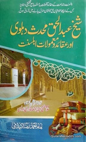 Sheikh Abdul Haq Muhaddis Dehlvi, شیخ عبد الحق محدث دہلوی اور عقائد و معمولات اہلسنت