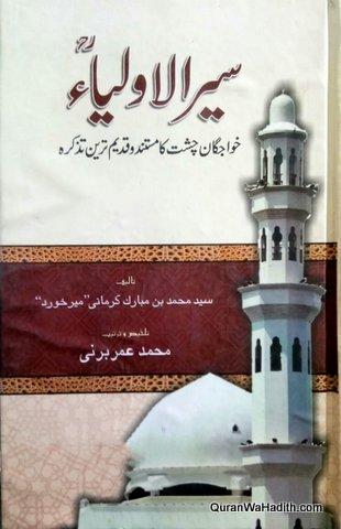 Siyar ul Auliya Urdu, سیر الاولیاء